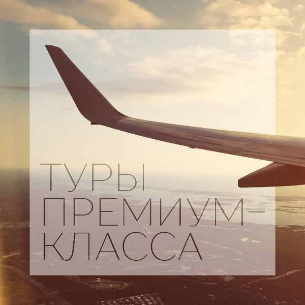 Infinity Travel VIP туры Премиум Туры