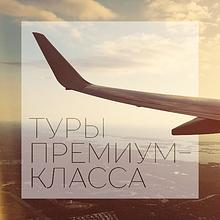 Infinity Travel VIP туры