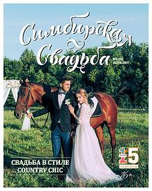 """Журнал """"Симбирская свадьба"""" № 15"""