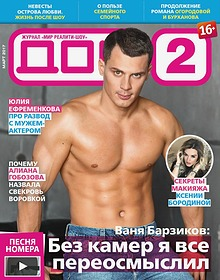 ДОМ-2