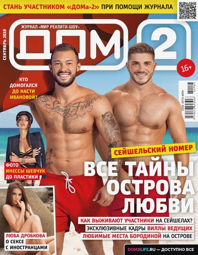 ДОМ-2 Сентябрь 2019