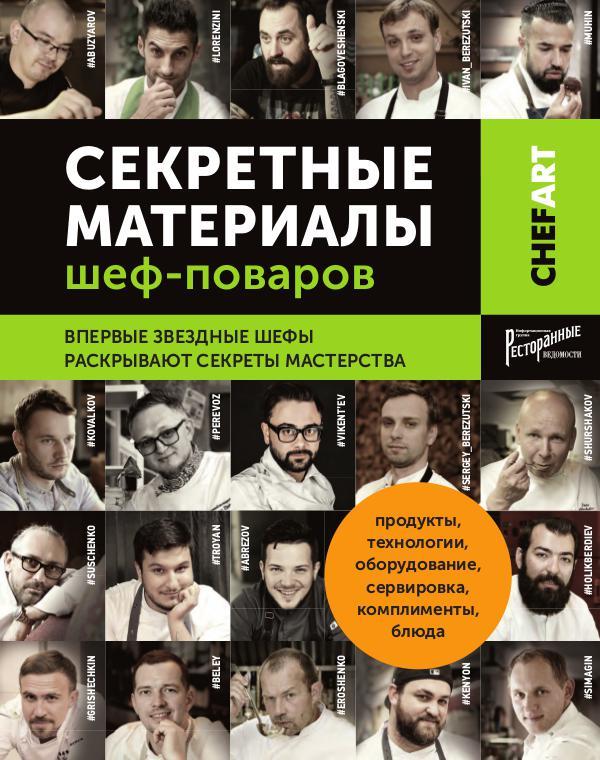 Книги издательства «Ресторанные ведомости» Секретные материалы шеф-поваров