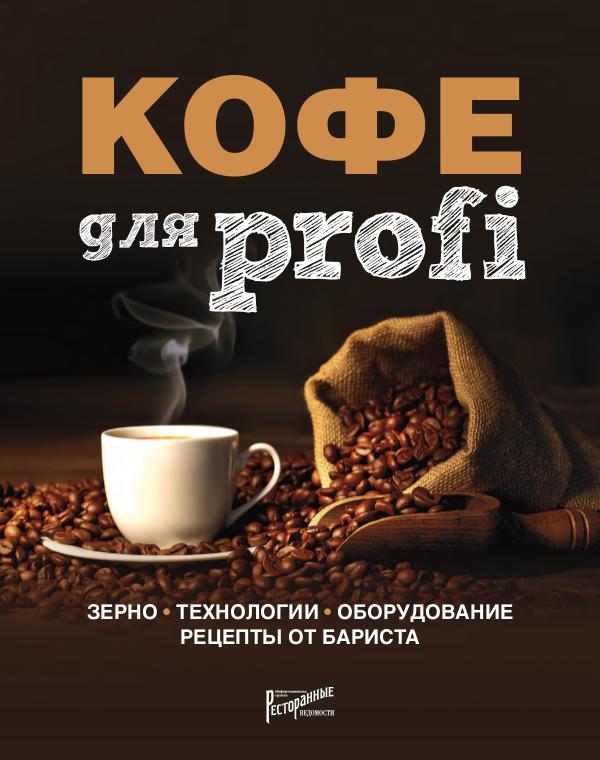Книги издательства «Ресторанные ведомости» Кофе для Profi