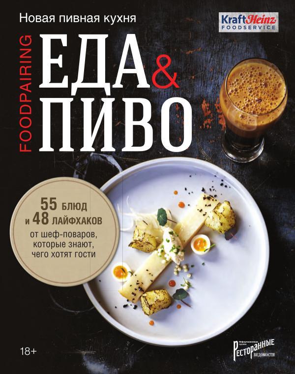 Книги издательства «Ресторанные ведомости» Еда & пиво. Новая пивная кухня