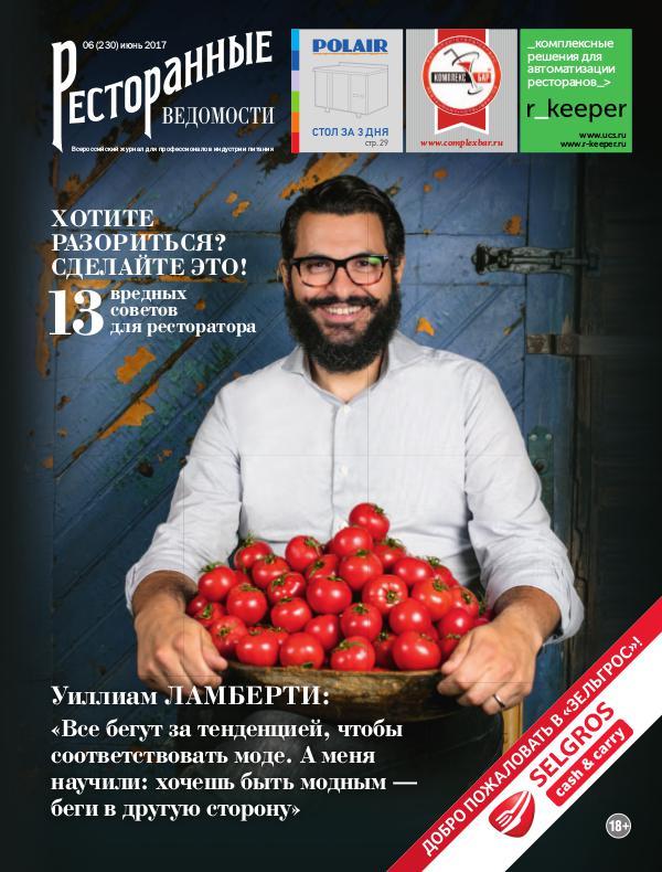 Журнал «Ресторанные ведомости» 06 (230) июнь 2017
