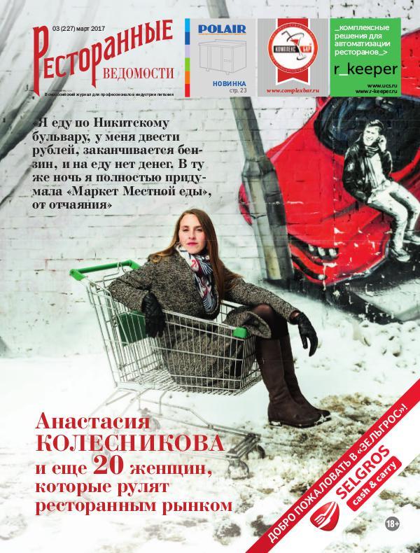 Журнал «Ресторанные ведомости» 03 (227) март 2017