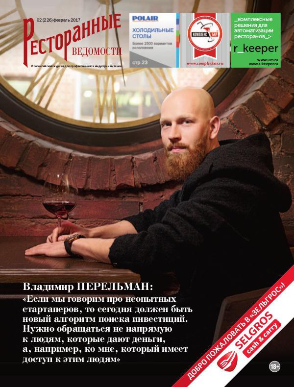 Журнал «Ресторанные ведомости» 02 (226) февраль 2017