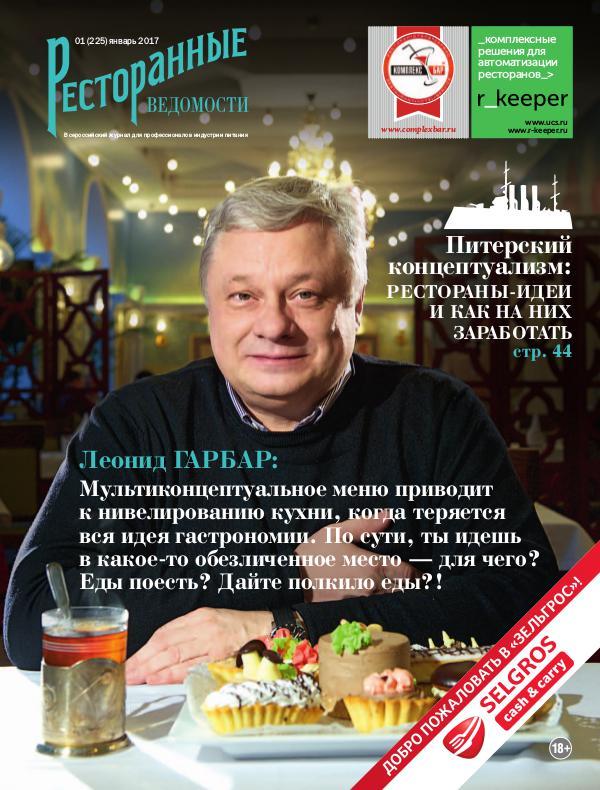 Журнал «Ресторанные ведомости» 01 (225) январь 2017