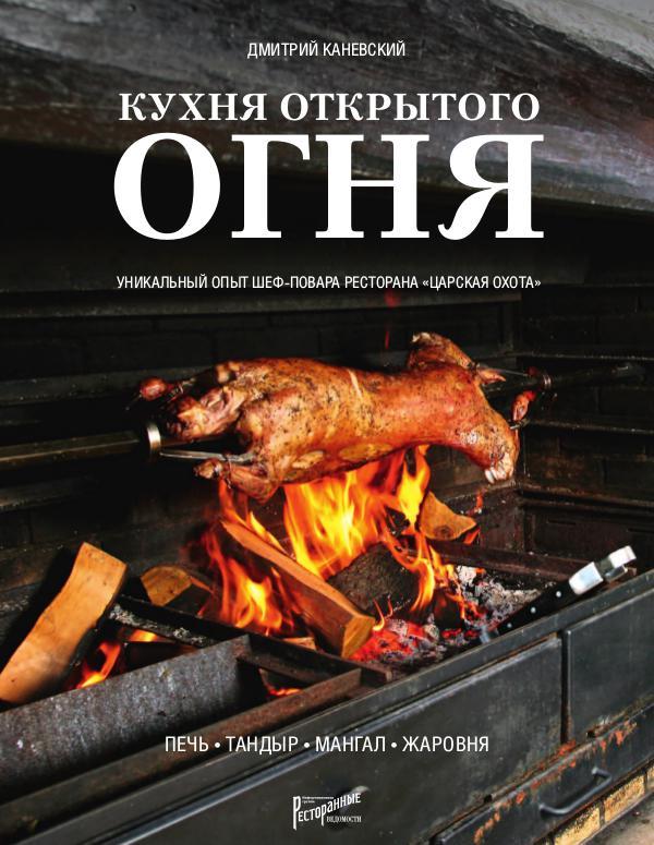 Книги издательства «Ресторанные ведомости» Кухня открытого огня