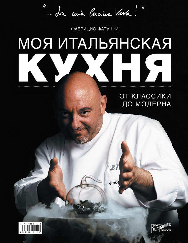 Книги издательства «Ресторанные ведомости» Моя итальянская кухня: от классики до модерна