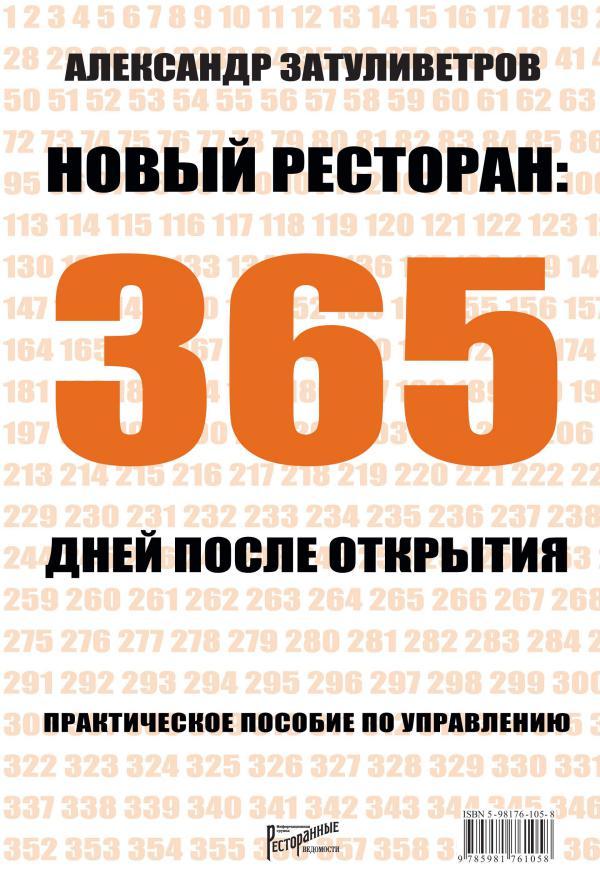 Книги издательства «Ресторанные ведомости» Новый ресторан: 365 дней после открытия