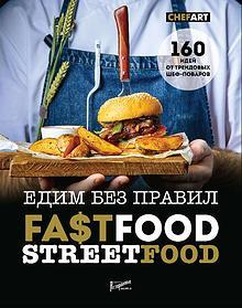 Книги издательства «Ресторанные ведомости»