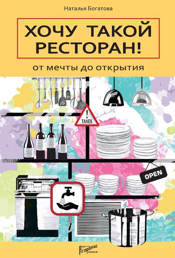 Книги издательства «Ресторанные ведомости» Хочу такой ресторан! От мечты до открытия
