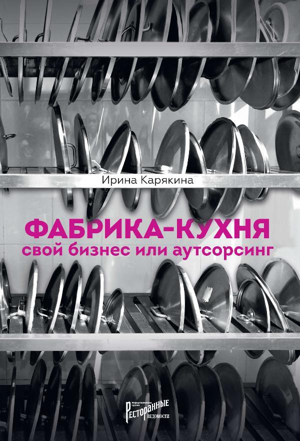 Книги издательства «Ресторанные ведомости» Фабрика-кухня: свой бизнес или аутсорсинг