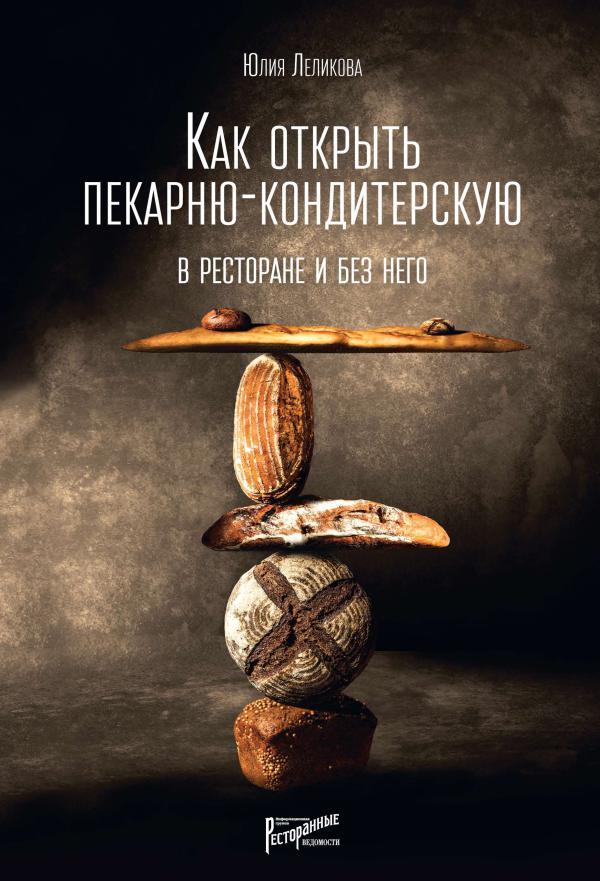 Книги издательства «Ресторанные ведомости» Как открыть пекарню-кондитерскую