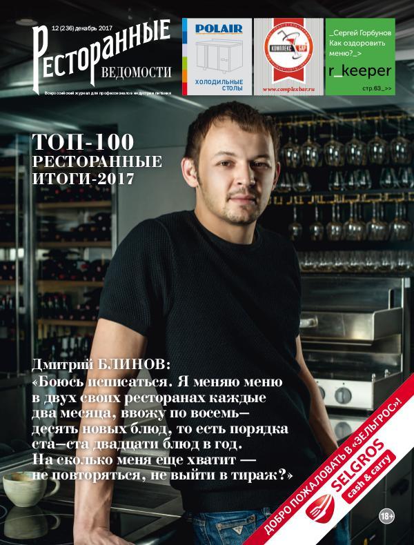 Журнал «Ресторанные ведомости» RV#12-2017