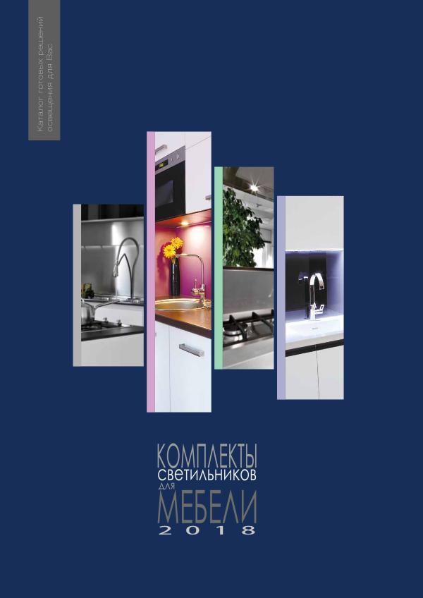 Комплекты мебельных светильников 2017 КМС_2018