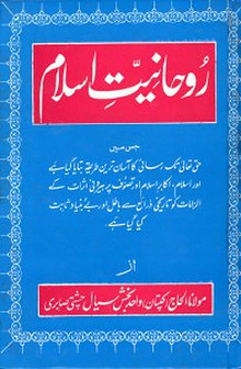 Roohaniyat Islam July 2007