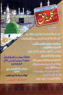 Kalma-e-Haq Vol 11