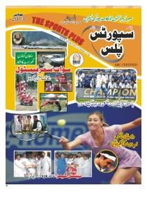 The Sports Plus Peshawar July 2013 Edition