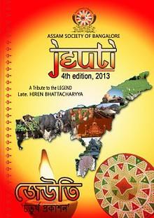 JEUTI,Annual magazine,ASOB
