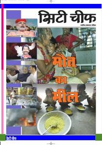 city chief magazine June