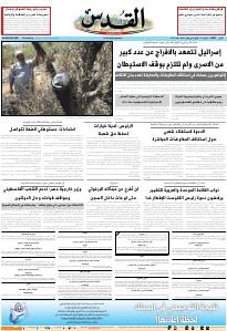 صحيفة القدس تجريبي July 21 - 2013 - No. القدس - الاحد - 21 تموز 2013