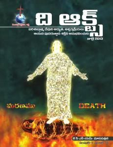 July 2013 Telugu