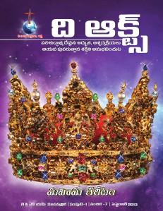 September 2013 Telugu