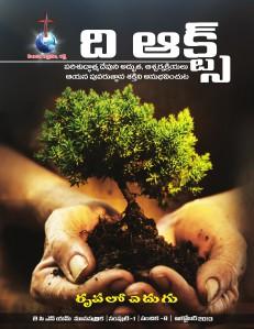 October 2013 Telugu