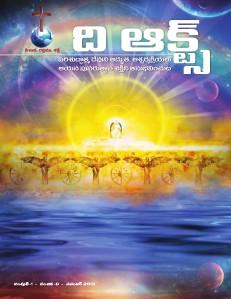 November 2013 Telugu