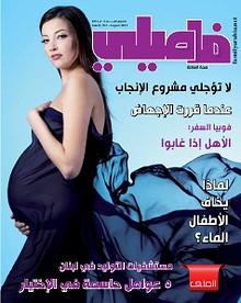 مجلة فاميلي العربية - النسخة الإلكترونية