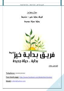 سؤال وجواب عن فريق بداية خير دنديط Feb.2012