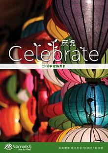 Celebrate Magazine