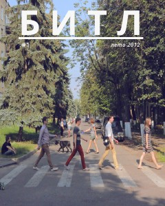 БИТЛ #1 лето 2012