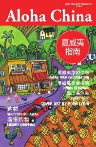 Aloha China Vol. 4