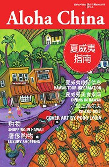 Aloha China