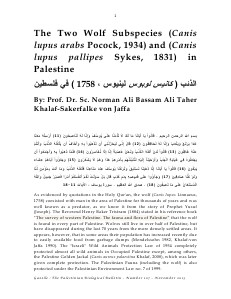 Gazelle : The Palestinian Biological Bulletin (ISSN 0178 – 6288) . Number 107, November 2013, pp. 1-29.