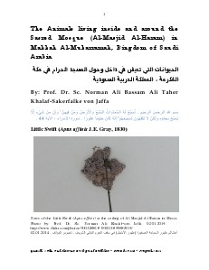 Gazelle : The Palestinian Biological Bulletin (ISSN 0178 – 6288) . Number 116, August 2014, pp. 1-23.