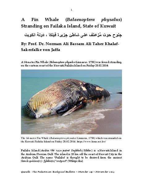 Gazelle : The Palestinian Biological Bulletin (ISSN 0178 – 6288) . Number 119, November 2014, pp. 1-13.