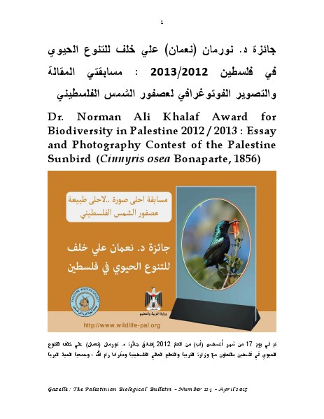 Gazelle : The Palestinian Biological Bulletin (ISSN 0178 – 6288) . Number 124, April 2015, pp. 1-21.