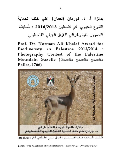 Gazelle : The Palestinian Biological Bulletin (ISSN 0178 – 6288) . Number 131, November 2015, pp. 1-29.
