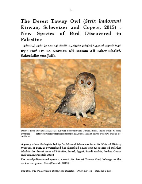 Gazelle : The Palestinian Biological Bulletin (ISSN 0178 – 6288) . Number 142, October 2016, pp. 1-13.