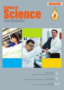 School of Science Magazine