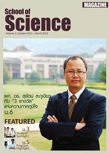 School of Science Magazine