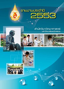 School of Science, Mae Fah Luang University