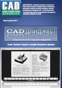 tialo CAD daijest Broj_January_2012