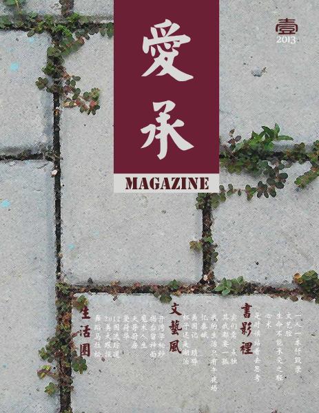 AiCheng Magazine Spring 2013