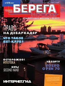 Берега Москвы 13.2007