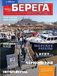 Берега Москвы